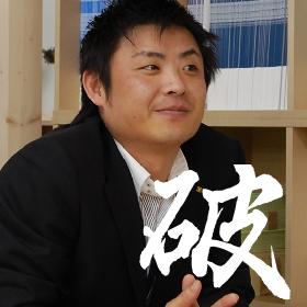 高柳 博成