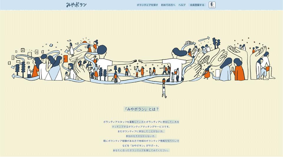ボランティアの人とこころをつなぐWebサイト「みやボラン」
